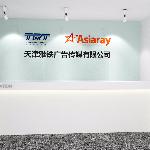 天津雅铁广告传媒有限公司