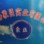 上海象臣实业有限公司